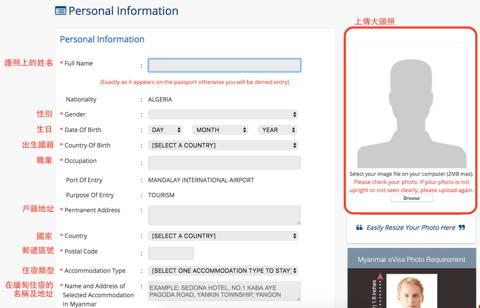 緬甸電子簽證申請方式